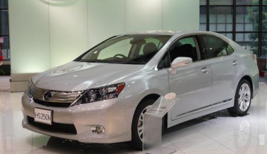 レクサス初のハイブリッド専用自動車「HS」のリセールバリュー市場は?
